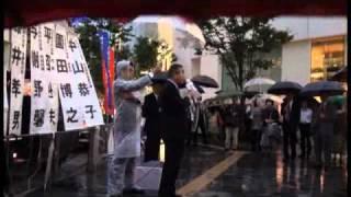 9月30日「尖閣諸島を守れ」緊急街頭演説会 4 弁士:園田幹事長