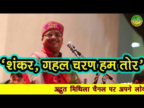 Kunj Bihari Mishra- Shankar Gahal Charan...