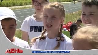 Информационная программа «День» от 20 июня 2019 г. Первый мытищинский