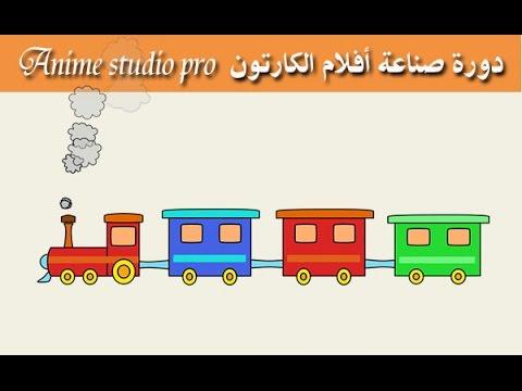 كيف ترسم قطار وتحركة تعليم الرسوم المتحركة موهو أنمي ستديو Anime Studio Moho Youtube