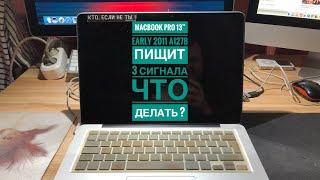 MacBook Pro пищит 3 сигнала что делать