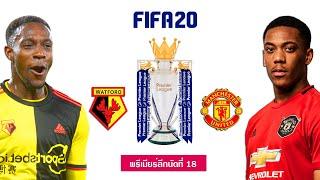 FIFA 20 | วัตฟอร์ด VS แมนยู | พรีเมียร์ลีกอังกฤษ #18 !! มันส์ ๆ ก่อนจริง !!