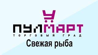 Где купить свежую рыбу в Пушкино?(Конечно в Торговом граде