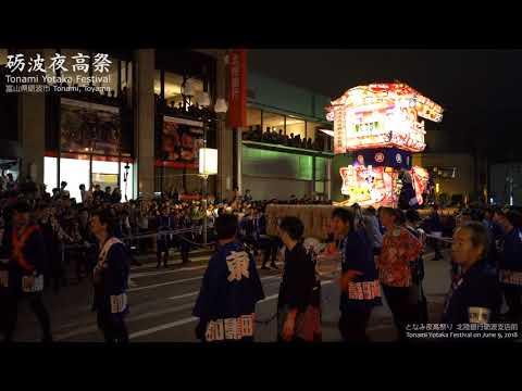 4K 砺波夜高祭り2018 突き合わせ  Tonami Yotaka Festival