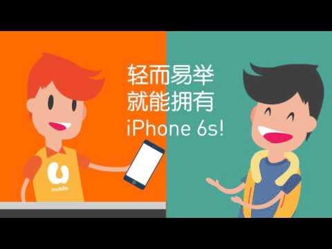U Mobile - U MicroCredit (Chi)