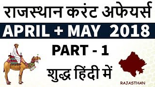 राजस्थान करंट अफेयर्स 2018 Rajasthan Current Affairs April May 2018 Part 1 for RAS RPSC LDC SI