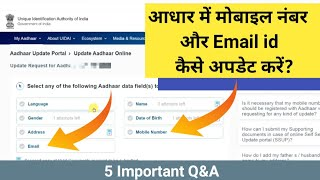 How to update mobile number in aadhar card online? Mobile number and email id option not work