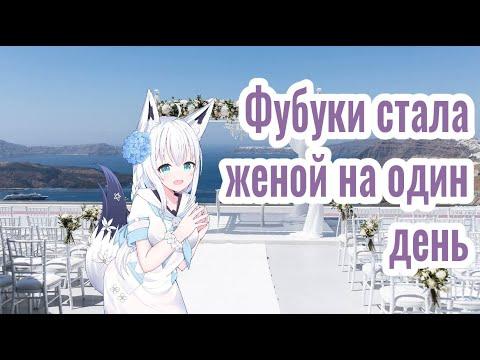 [Hololive] Жена на один день (АСМР) [Шираками Фубуки]