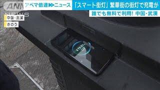 何をするにもスマホの中国 充電できる街灯登場(2020年12月10日) - YouTube