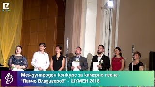 "INTERNATIONAL CHAMBER SONG COMPETITION ""PANCHO VLADIGEROV"" - SHUMEN 2018  (CLOSING)"