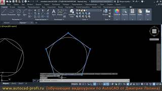 Видеоурок по AutoCAD 2020: команда Многоугольник