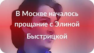 Смотреть видео В Москве началось прощание с Элиной Быстрицкой онлайн