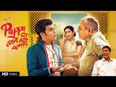 Pappa Tamne Nahi Samjaay | Official Teaser | 2017 Gujarati Film | Most Entertaining Film of the Year