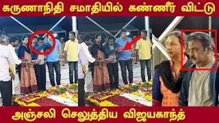Vijayakanth Pay Last Respect For Karunanidhi in Marina | Kalaignar Karunanidhi Memorial