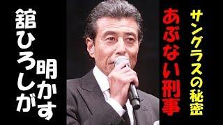 ゴシップ 芸能ニュース 舘 ひろし 「あぶない刑事」恩人の通夜で涙 http...