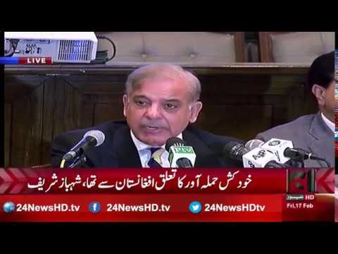 CM Shahbaz Sharif Press conference | Facilitator charing cross tragedy  confessional statement