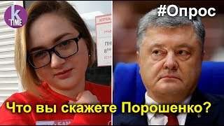 Украинцы обращаются к Порошенко
