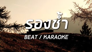 รองช้ำ - DTK BOY BAND [Karaoke/Beat/Instrumental] by BILLER B