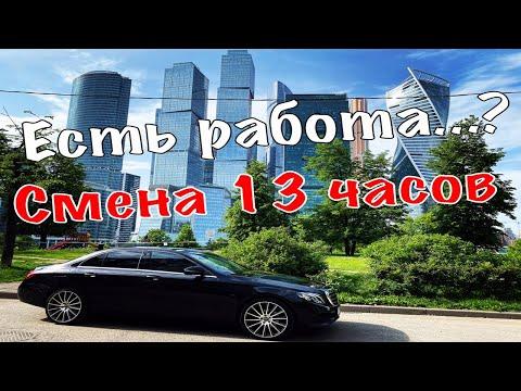 Есть ли работа в Бизнес такси? / Смена 13 часов в Яндекс такси Бизнес класс Москва / Такси на стиле