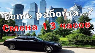 Фото Есть ли работа в Бизнес такси? / Смена 13 часов в Яндекс такси Бизнес класс Москва / Такси на стиле