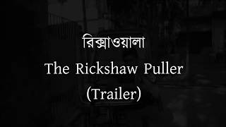 Download Video Rickshaw Puller Trailer    Bonoful Short Story MP3 3GP MP4