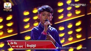 រ៉េត រ៉ែន - នឹកភូមិភ្នំធំ (Blind Audition Week 1 | The Voice Kids Cambodia Season 2)