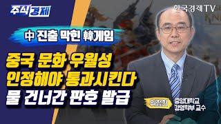 중국 진출 막힌 한국게임 중국 문화 우월성 인정해야 통…