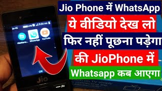JioPhone Whatsapp App Update | JioPhone me Whatsapp Kaise Chalaye? | Jio Phone Whatsapp News