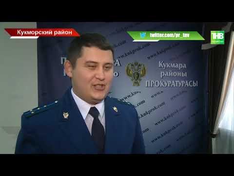 Яркими инициативами и нестандартной формой работы известен прокурор Кукморского района Ришат Шакиров
