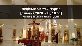 Свята Літургія [5 квітня 2020 р. Б., 18:00], храм св. Василія Великого у Києві