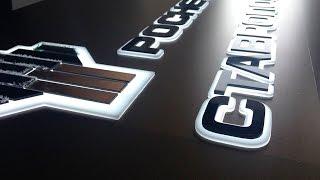 Оформление интерьера компании Роснефть Ставрополь с помощью светового короба.(Нашей компанией был изготовлен специальный световой короб для интерьера ООО Роснефть в городе Ставрополе...., 2016-01-21T11:17:00.000Z)