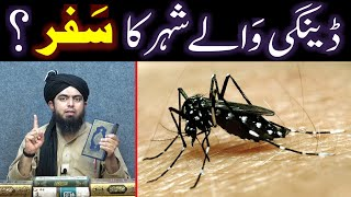 Download lagu Dengue (Epidemic Disease) walay City ka Safer ??? Islamic Rullings ??? (Engineer Muhammad Ali Mirza)
