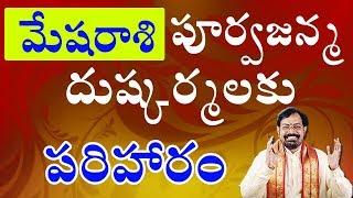 Remedy for past birth sins of Mesha Rasi natives (Aries) | Sreenivasa Gargeya