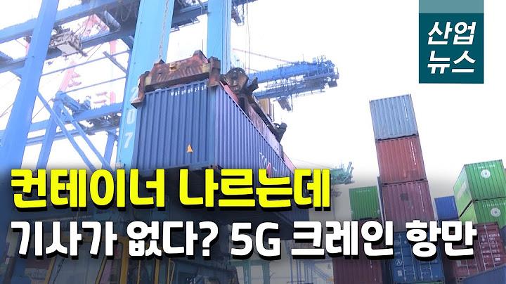 기사없이 컨테이너 나른다 5g 크레인 항만 개발_산업뉴스[산업방송 채널i]