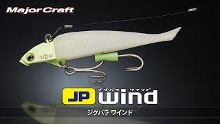タチウオが釣れる「ジグパラワインド」解説【メジャークラフト】 thumbnail