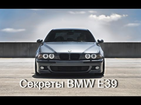 Секреты BMW E39 1/3 (Secrets Of BMW E39)