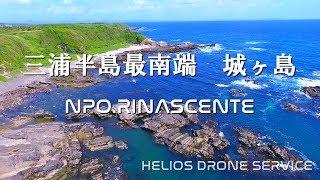 三浦半島最南端 城ケ島  神奈川県最大の自然島