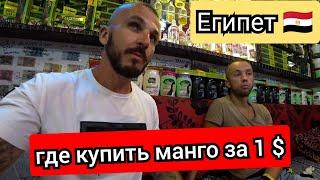 Где купить манго за 1 в Египте Магазин Дарья Провожаем Костю Шарм Эль Шейх