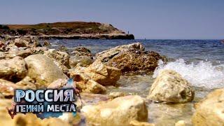 Россия  Гений места  Юго Западный Крым