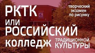 Российский колледж традиционной культуры спб. Творческий экзамен по рисунку