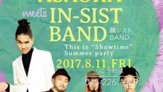 """2017/8/11(金祝) 朝岡周 meets 韻シストBand -This is """"Showtime"""" Sumer..."""