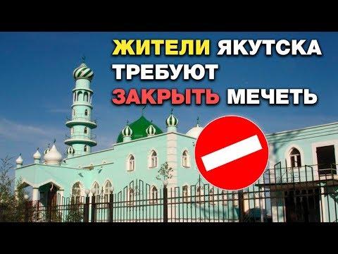 Жители Якутска требуют закрыть мечеть. Информер