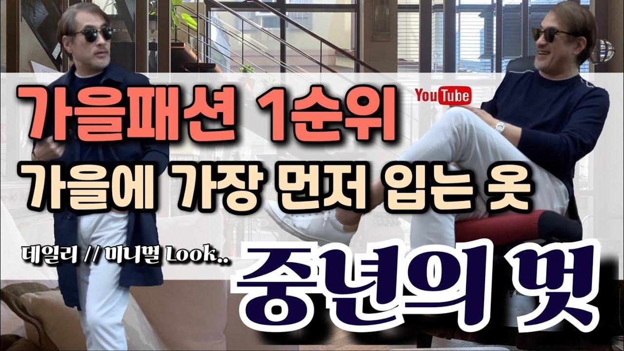 [styling] 가을에 가장 먼저 입는 옷!! 입기 좋은 가을룩 🍁 데일리 미니멀 중년남자패션코디 [feat : 가을 니트 코디]
