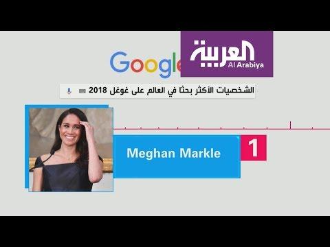 تفاعلكم | أكثر الشخصيات بحثا في العالم على غوغل 2018  - 20:54-2018 / 12 / 13