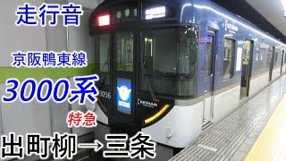 【走行音】京阪3000系 出町柳~三条