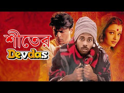 শীতের দেবদাস || Bangla Funny Video 2019 || Sapan Ahamed || Shahrukh Khan & Aishwarya Rai