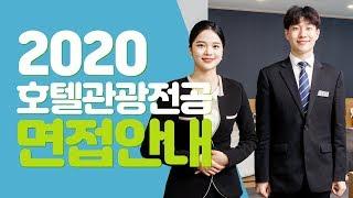 2020 호텔관광전공 면접안내|연성대학교 Yeonsun…