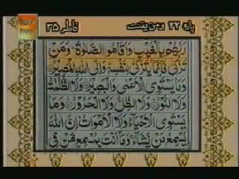 Surah Fatir With urdu Translation Full