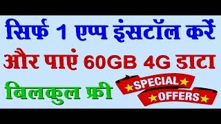 Download Airtel TV App & Get 60 GB 4G Data in Free
