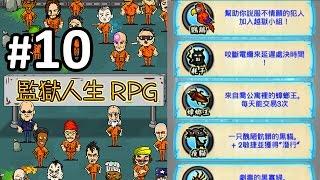 監獄人生 RPG #10 | 集齊全部寵物 | Prison Life RPG 搞笑手機遊戲攻略